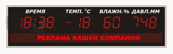 Электронная уличная метеостанция maxi 10014